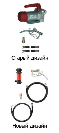 Низковольтные насосы на 12В и 24В MOBIFIxx /дизельное топливо, жидкие масла, гсм/