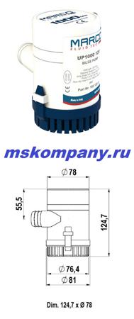 Погружной низковольтный насос на 12 вольт MarcoUP1000 12В арт. 16012012