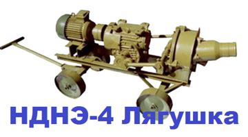 Насос НДНЭ-4 Лягушка