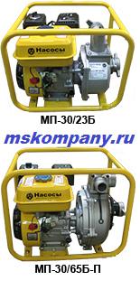 Мотопомпы бензиновые типа МП-Б