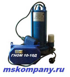 ГНОМ 10-10 Д_220В Ливны, с поплавком