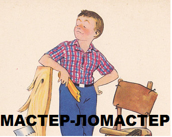 Мастер- ломастер