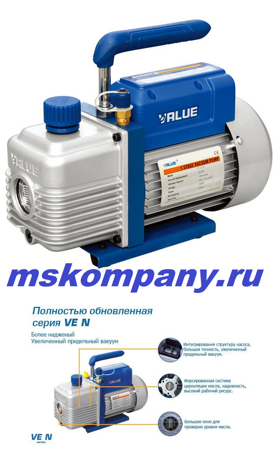 Вакуумный насос для откачки воздуха VE 180 N