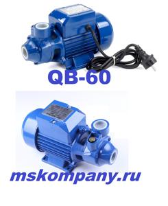 Насос для воды QB-60